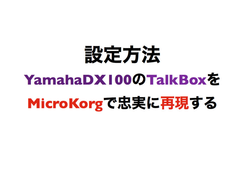 【How to make】YamahaDX100のTalkBoxをMicroKorgで充実に再現する設定方法